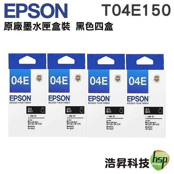 【四黑組合】EPSON T04E 04E T04E150 黑 原廠墨水匣 盒裝 適用XP-2101 4101 WF-2831