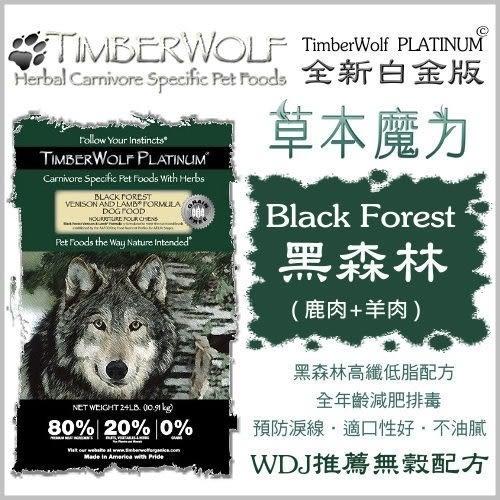 *KING WANG*【買就送澳洲洗毛精】Timerberwolf 草本魔力《黑森林》犬糧24磅