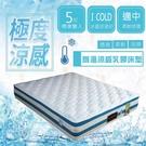 床墊 / 日本 I COLD 冰晶涼感天然乳膠獨立筒床墊 標準雙人 5*6.2尺 698 愛莎家居