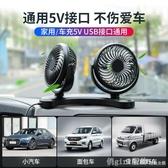 車載雙頭12V/24V通用usb小風扇便攜式面包轎車大小貨車電動汽車靜音 俏girl