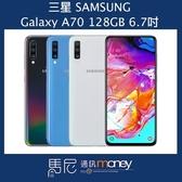 (贈玻璃貼+美拍握把)三星 SAMSUNG A70/128GB/6.7吋螢幕/臉部解鎖/獨立三卡槽【馬尼通訊】