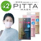 《日本製》PITTA MASK 高密合可...