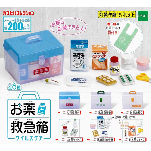 全套6款【日本正版】扭蛋藥丸&急救箱 扭蛋 轉蛋 迷你急救箱 迷你醫藥箱 迷你保健箱 EPOCH - 625274