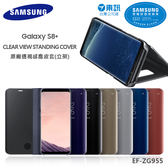◇SAMSUNG Galaxy S8 Plus SM-G955 原廠全透視感應皮套/EF-ZG955/立架式/東訊公司貨