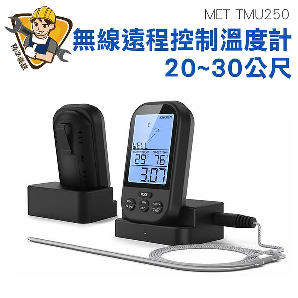 《精準儀錶旗艦店》無線傳輸 遠程控制溫度記錄儀 遙控溫度表 肉質熟程度 七分 五分 MET-TMU250