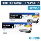 原廠碳粉匣 Brother 2黑組合包 TN-261BK / TN261BK /適用 Brother HL-3170CDW/MFC-9330CDW