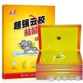 超強力粘鼠板驅鼠器膠老鼠貼藥耗子捕鼠滅鼠神器家用工具  優家小鋪