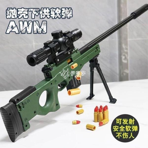 玩具槍 awm兒童玩具拋殼軟彈槍絕地求生和平精英吃雞狙擊槍男孩玩具