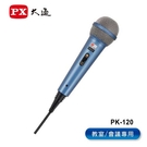 PX大通 PK-120(教室/會議專用)...