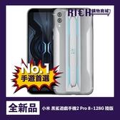 【全新】MI 小米 黑鯊2 Pro xiaomi 遊戲手機 8+128G 陸版 保固一年