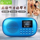 念佛機 LV550收音機老人兒童便攜式插卡充電播放器唱戲機聽歌評書佛樂念佛唱戲機 艾美時尚衣櫥