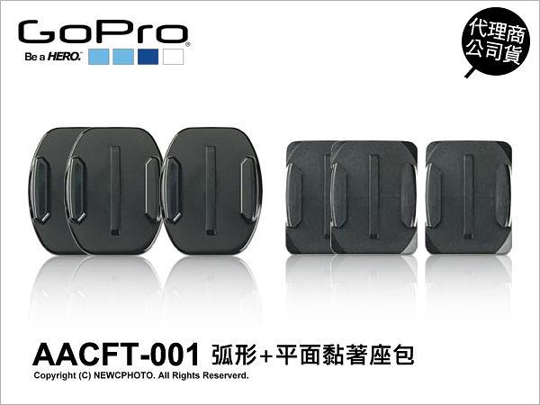GoPro 原廠配件 AACFT-001 Curved+Flat Adhesive Mounts 弧形+平面貼片 公司貨★刷卡★適HD HERO2 HERO3 薪創