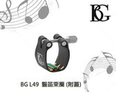 【小麥老師樂器館】BG L4SR 豎笛束圈 附蓋 豎笛 束圈