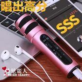 手機麥克風蘋果安卓專用唱歌話筒聲卡套裝 全店88折特惠