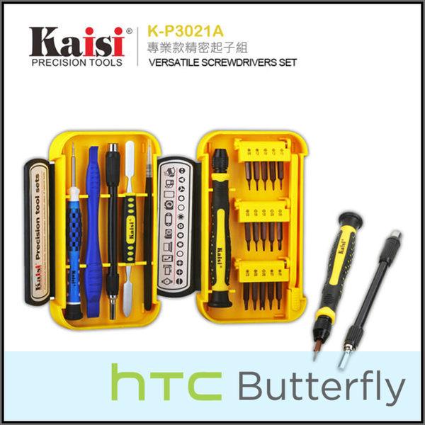 ◆Kaisi K-P3021A拆機工具組/起子組/手機拆殼/螺絲起子/HTC Butterfly X920d/x920e蝴蝶機/X920S ButterflyS