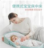 嬰兒床可折疊移動新生兒子宮床上床 YXS交換禮物