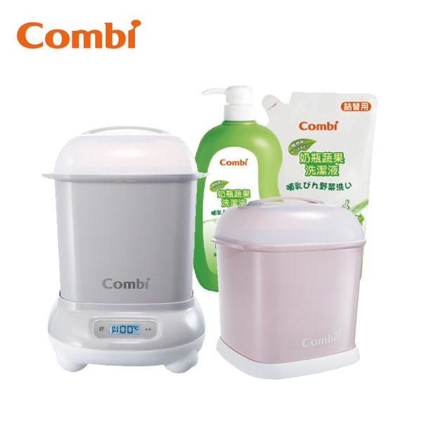 康貝 Combi 微電腦高效烘乾消毒鍋(灰)+奶瓶保管箱(粉)+新奶瓶蔬果洗潔液