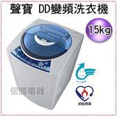 【信源】15公斤~ 【聲寶SAMPO-DD變頻單槽洗衣機】《ES-BD15F(G1)》*舊機回收*
