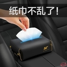 車載面紙盒 盒汽車抽紙盒創意車用扶手箱餐...