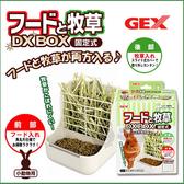 PetLand寵物樂園【日本GEX】兩用式固定食器牧草盒ab-788 / 小動物專用