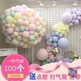 氣球 網紅創意浪漫婚房場景布置結婚禮生日派對裝飾告白ins馬卡龍氣球 多色