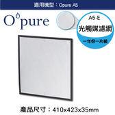 【Opure 臻淨】新A5 空氣清淨機 第四層光觸媒濾網 A5-E