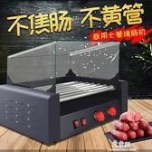 110v電壓廚火火烤香腸機7管/9管/11管熱狗機商用烤火腿腸腸熱狗機 易家樂