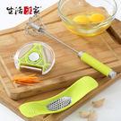 料理工具三件組 生活采家 壓蒜器打蛋器削皮刀#17049