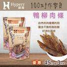【毛麻吉寵物舖】Hyperr超躍 手作鴨柳肉條-三件組 鴨肉/寵物零食/狗零食/貓零食