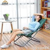 小型躺椅摺疊午休辦公室午睡椅家用陽臺休閒曬太陽懶人椅子沙灘椅 NMS樂事館新品