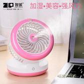 噴霧制冷小風扇迷你可充電usb隨身手拿便攜式寢室床頭手持噴水空調臺式「時尚彩虹屋」
