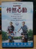 挖寶二手片-J17-036-正版DVD【怦然心動】-柯倫麥克奧利菲*瑪德琳卡羅爾