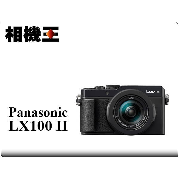 ★相機王★Panasonic LX100 II〔二代機〕DC-LX100M2 公司貨 登錄送原電+32G 6/30 止