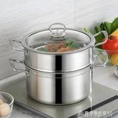 小蒸鍋家用不銹鋼三層加厚2雙層3多層蒸籠蒸煮電磁爐湯鍋煤氣灶用 交換禮物 YXS