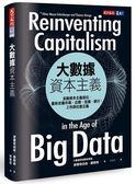 (二手書)大數據資本主義:金融資本主義退位,重新定義市場、企業、金錢、銀行、工作..