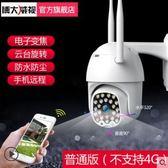 監控攝影機 4G變焦球機wifi無線攝像頭監控器室外高清套裝夜視家用手機遠程 免運 艾維朵