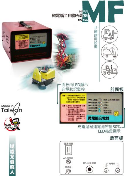 MF12V15A微電腦全自動充電機 / 掃地機.電動堆高機.拖板車適用 (MF系列-12V15A)
