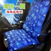 冰墊坐墊汽車用夏天汽車降溫神器冰涼製冷坐墊汽車冰墊座椅水坐墊 時尚小鋪