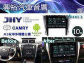 【JHY】15~18年TOYOTA CAMRY專用10吋螢幕M3系列安卓多媒體主機*雙聲控+藍芽+導航+安卓