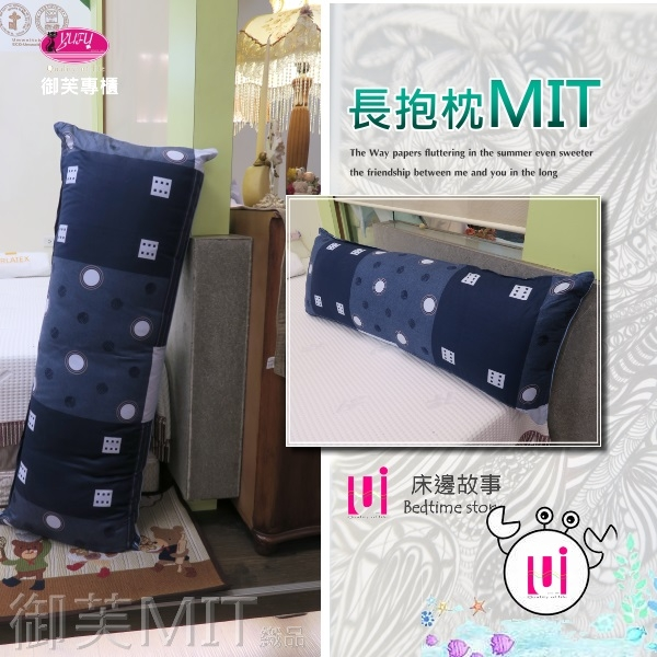 ivyの 織品『床邊故事』100%純棉˙長抱枕(1.5*4尺) MIT