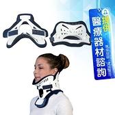 來而康 居家 奧索 軀幹裝具 未滅菌 邁阿密頸圈 MJ-250 護頸