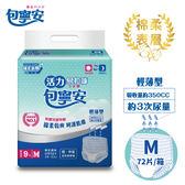 【包寧安】棉柔護膚 活力易拉褲(內褲型) 成人紙尿褲(M/L/XL任選箱購)