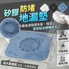 矽膠防堵地漏墊 多層過濾隔離雜物 水槽過濾器 排水孔墊 浴室防堵網【ZK0318】《約翰家庭百貨