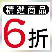6月精選商品 6折!