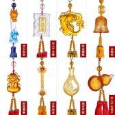 雙十二狂歡購  開光琉璃汽車掛件保平安符車載裝飾品吊飾男女吊墜車內上擺件掛飾 小巨蛋之家