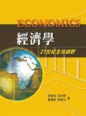 (二手書)經濟學:21世紀全球視野