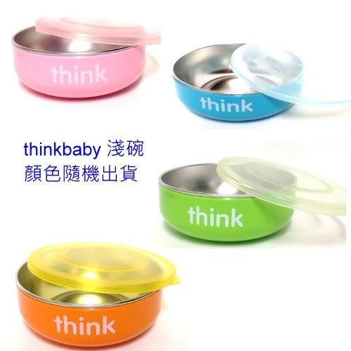 美國thinkbaby不銹鋼餐具 兒童碗 淺碗 (無外包裝,顏色隨機出)-超級BABY