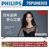 (買大送小)送飛利浦32PHH4092【PHILIPS飛利浦】75吋4K UHD聯網液晶顯示器75PUH6303_送基本安裝