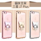 三星 J7 Plus 電鍍軟殼 貓咪 手機殼 支架 保護殼 軟殼 手機軟殼 支架手機殼