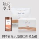 四季春紅水烏龍紅茶精緻小禮盒-(100g一入裝) 熟果香氣的茶湯 入喉滑順。鏡花水月。